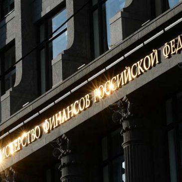 Минфин уточнил, какие неналоговые платежи войдут в Налоговый кодекс