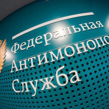 ФАС подготовила поправки в закон о защите конкуренции
