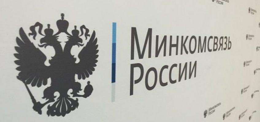 (Русский) Минкомсвязь ужесточит контроль за персональными данными